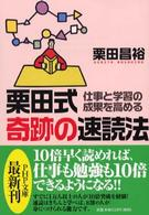 栗田式奇跡の速読法 仕事と学習の成果を高める