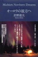 オーロラの彼方へ Michio's  Northern Dreams