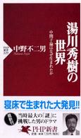 湯川秀樹の世界 中間子論はなぜ生まれたか PHP新書