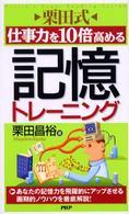 夢を知り夢を活かす栗田博士の「活夢法」入門 無限の可能性を引き出す画期的人生改善法