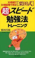 「栗田式」 超スピード勉強法トレーニング  10倍速で10倍記憶できる!