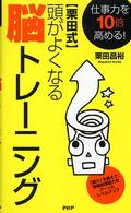 「栗田式」頭がよくなる脳トレーニング 仕事力を10倍高める!