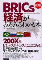 図解 BRICs経済がみるみるわかる本