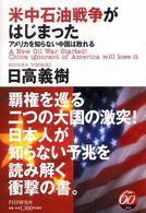米中石油戦争がはじまった アメリカを知らない中国は敗れる