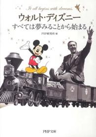 ウォルト・ディズニー すべては夢みることから始まる