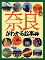 奈良がわかる絵事典 修学旅行にもつかえる!   古都の楽しさを知ろう!