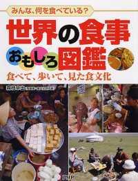 世界の食事おもしろ図鑑 みんな、何を食べている?  食べて、歩いて、見た食文化