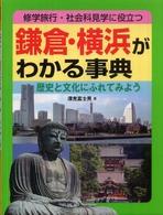 鎌倉・横浜がわかる事典 歴史と文化にふれてみよう : 修学旅行・社会科見学に役立つ