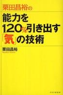 栗田昌裕の能力を120%引き出す「気」の技術