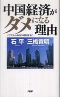 中国経済がダメになる理由―サブプライム後の日中関係を読む