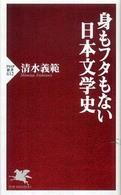 身もフタもない日本文学史 PHP新書