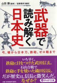 武器で読み解く日本史 弓、槍から日本刀、鉄砲、ゼロ戦まで PHP文庫