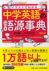 中学英語の語源事典 イラストでわかる PHP文庫 し67-1