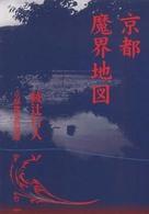 京都 魔界地図