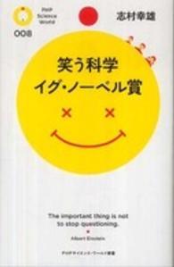 笑う科学イグ・ノーベル賞 PHPサイエンス・ワールド新書
