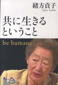 共に生きるということ be humane 100年インタビュー