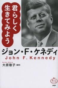ジョン・F・ケネディ 君らしく生きてみよう 偉人のことば