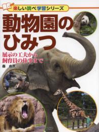 動物園のひみつ 展示の工夫から飼育員の仕事まで 楽しい調べ学習シリーズ