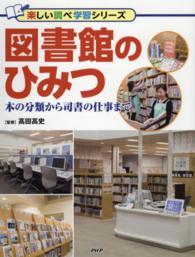 図書館のひみつ 本の分類から司書の仕事まで