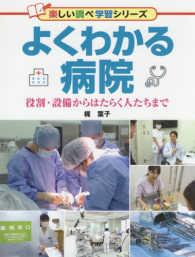 よくわかる病院 役割・設備からはたらく人たちまで 楽しい調べ学習シリーズ