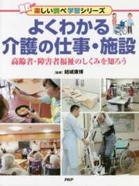 よくわかる介護の仕事・施設 高齢者・障害者福祉のしくみを知ろう