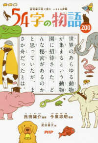 54字の物語 ZOO 5 超短編小説で読むいきもの図鑑