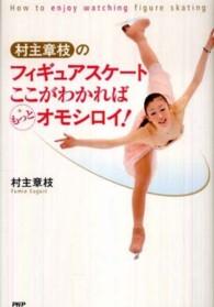 村主章枝のフィギュアスケートここがわかればもっとオモシロイ!
