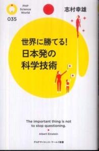 世界に勝てる!日本発の科学技術 PHPサイエンス・ワールド新書  035