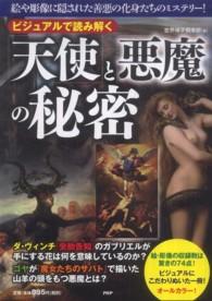 ビジュアルで読み解く「天使」と「悪魔」の秘密