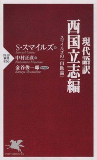 現代語訳西国立志編 スマイルズの『自助論』 PHP新書