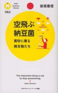 空飛ぶ納豆菌 黄砂に乗る微生物たち PHPサイエンス・ワ-ルド新書  062