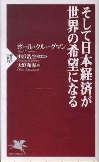 そして日本経済が世界の希望になる PHP新書