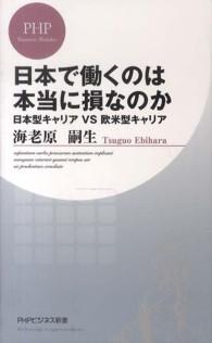 日本で働くのは本当に損なのか 日本型キャリアVS欧米型キャリア