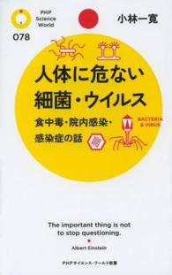 人体に危ない細菌・ウイルス 食中毒・院内感染・感染症の話 PHPサイエンス・ワールド新書