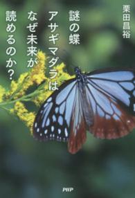 謎の蝶アサギマダラはなぜ未来が読めるのか?