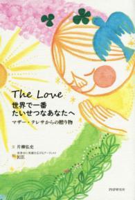 世界で一番たいせつなあなたへ マザー・テレサからの贈り物 : The Love