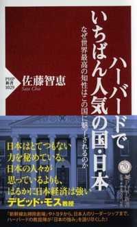 ハーバードでいちばん人気の国・日本 なぜ世界最高の知性はこの国に魅了されるのか PHP新書