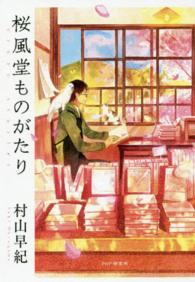 桜風堂ものがたり Ofudo stories