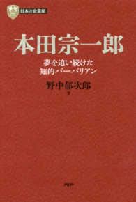 本田宗一郎 夢を追い続けた知的バーバリアン PHP経営叢書  日本の企業家