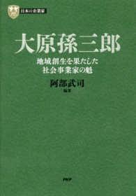 大原孫三郎 地域創生を果たした社会事業家の魁 PHP経営叢書 日本の企業家