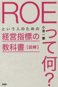〈図解〉「ROEって何?」という人のための経営指標の教科書