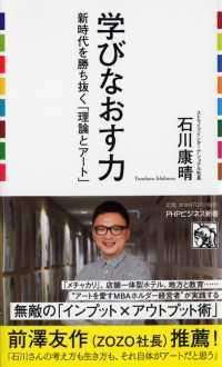 学びなおす力 新時代を勝ち抜く「理論とアート」 PHPビジネス新書