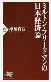 ミルトン・フリードマンの日本経済論 PHP新書