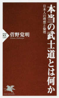 本当の武士道とは何か 日本人の理想と倫理