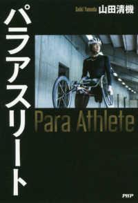 パラアスリート Para athlete