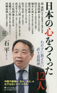 日本の心をつくった12人 わが子に教えたい武士道精神 PHP新書