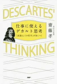 仕事に使えるデカルト思考 「武器としての哲学」が身につく