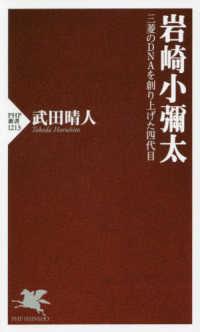 岩崎小彌太 三菱のDNAを創り上げた四代目 PHP新書