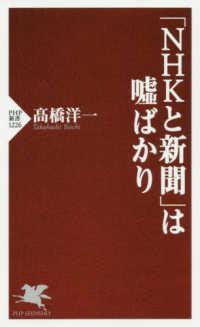「NHKと新聞」は嘘ばかり PHP新書