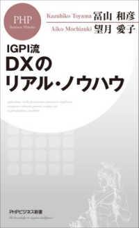 IGPI流DXのリアル・ノウハウ PHPビジネス新書 ; 426